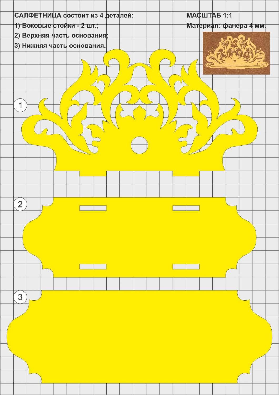 Декоративные тарелки из фанеры своими руками чертежи